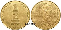 http://wcc.at.ua/ASIA/Israel/New_Sheqel/0.5_shek_rotsh_86_n_sml.jpg