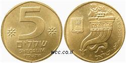http://wcc.at.ua/ASIA/Israel/Sheqel/5_sh_84_sml.jpg
