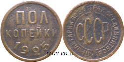 http://wcc.at.ua/EUROPA/0.5_kop_1925_sml.jpg