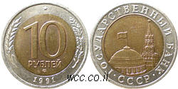 http://wcc.at.ua/EUROPA/USSR_rouble/10_rubl_91_sml.jpg