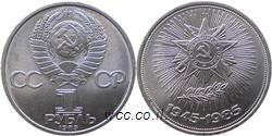 http://wcc.at.ua/EUROPA/USSR_rouble/1_rouble_1985_sml.jpg
