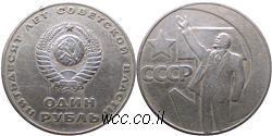 http://wcc.at.ua/EUROPA/USSR_rouble/1_rubl_67_sml.jpg
