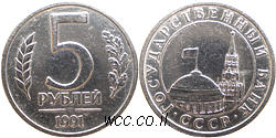 http://wcc.at.ua/EUROPA/USSR_rouble/5_rubl_n_91_sml.jpg