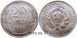 http://wcc.at.ua/EUROPA/ussr_kopeks/20_kop_1928_sml.jpg