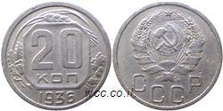 http://wcc.at.ua/EUROPA/ussr_kopeks/20_kop_1936_sml.jpg