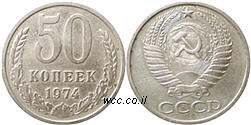 http://wcc.at.ua/EUROPA/ussr_kopeks/50_k_74_sml.jpg